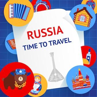 ロシアへ旅行する時間