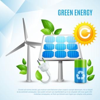 グリーンエネルギー