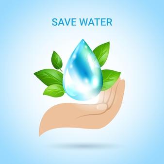 Сохранить воду