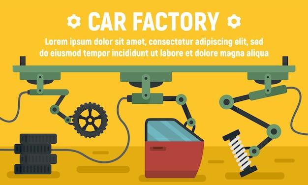 自動車工場部品バナー、フラットスタイル