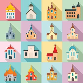 教会セット、フラットスタイル