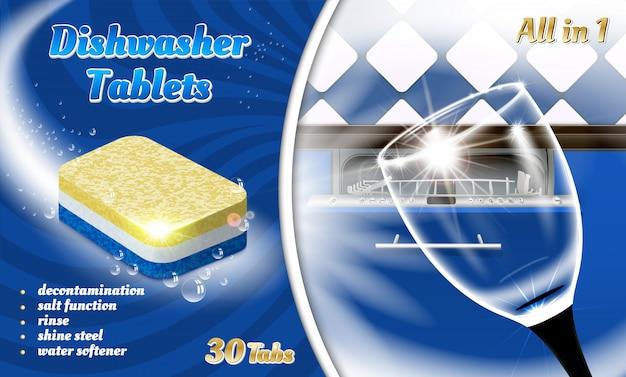 食器洗い機の錠剤包装。食器洗い機の錠剤のリアルなイラスト
