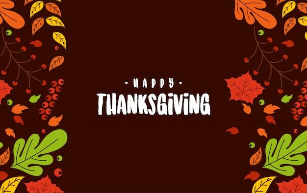 幸せな感謝祭
