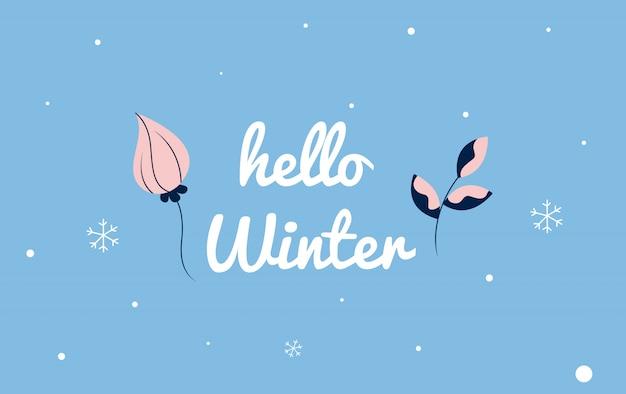 こんにちは冬の背景