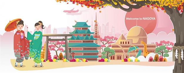 名古屋のランドマーク。日本の風景。建物のパノラマ。秋の風景の幸せな秋。