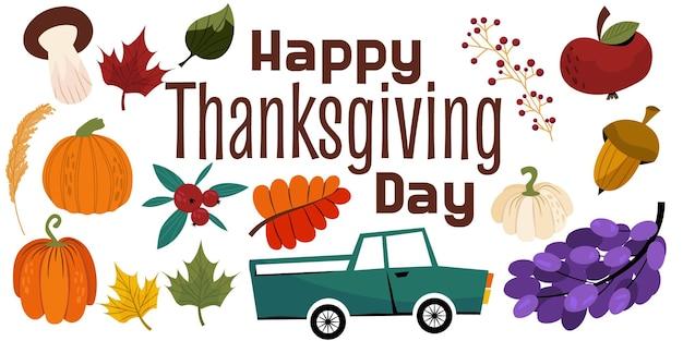 車、カボチャ、野菜、果物、明るい葉で秋の感謝祭の休日のクリップアート。フラットスタイルのベクトルイラスト。秋の収穫。