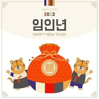 새해를 축하하기 위해 한복과 큰 복주머니를 입은 귀여운 호랑이 부부