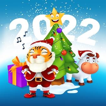 산타 의상을 입은 귀여운 호랑이는 크리스마스 트리, 황소, 선물 및 2022년 비문 근처에 서 있습니다. 중국 12궁도 달력에 대한 올해의 상징의 벡터 그림. 새해 인사말 카드