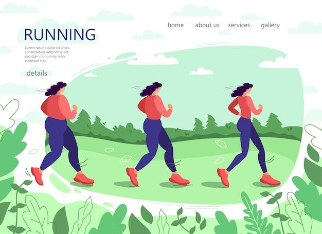 소녀가 공원을 달리고 있습니다. 이전과 이후. 공원, 나무와 녹색 배경에 언덕.