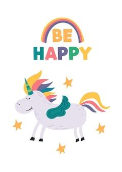 별에 둘러싸여 행복 웃는 유니콘입니다. 경적과 마법의 무지개 말 캐릭터입니다. 행복한 글자가 있는 어린이 방 포스터