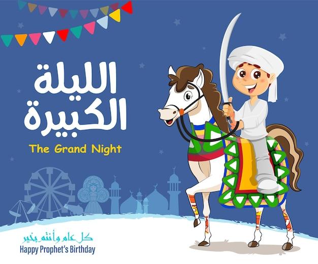 馬に乗る騎士の少年、預言者ムハンマドの伝統的なイスラムのアイコン、誕生日のお祝い、アル・マウリッド・アル・ナバウィのイスラムのお祝い-タイポグラフィテキスト翻訳:グランドナイト