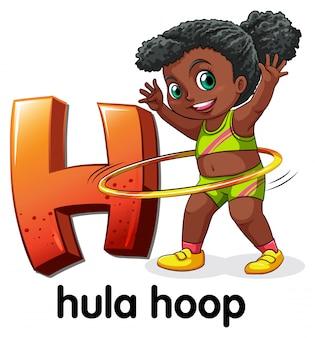 フラフープの文字h