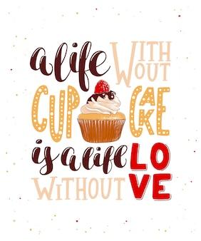 カップケーキのない人生は愛のない人生です
