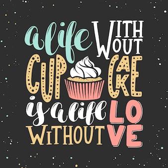 カップケーキのない生活は愛のない生活です