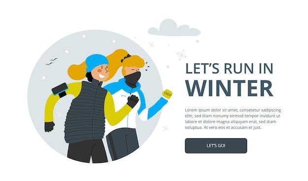 男と女が走っています。アクティブなライフスタイル。一緒に走る。寒い季節のスポーツ。ベクトルフラットイラスト。