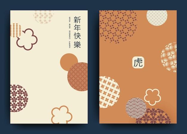 中国語からのポストカード翻訳のセット-明けましておめでとう、虎
