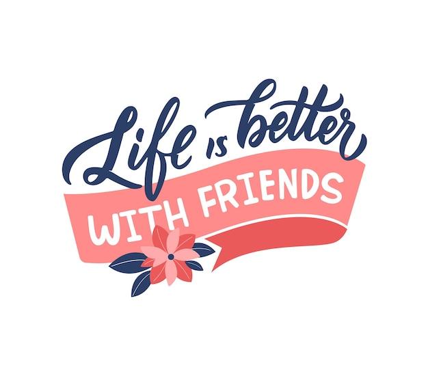 友情の日のために友達とのスローガンライフが良いリボンの花のレタリングフレーズ