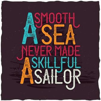 滑らかな海は決して巧みな船員の動機付けのポスターを作りませんでした。