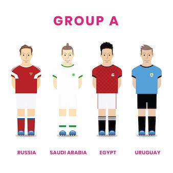 グループaのナショナルサッカーチームコンペ