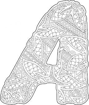 装飾文字aとの分離のもつれパターン