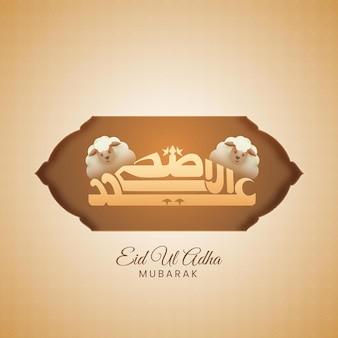 Aabic calligraphy of eid-ul-adha mubarak with two cartoon sheep