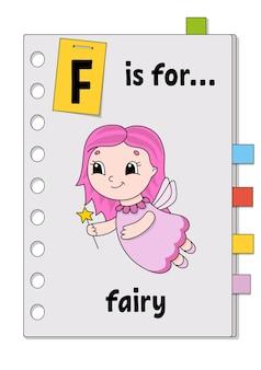 Азбука для детей. слово и письмо. учим слова для изучения английского языка.