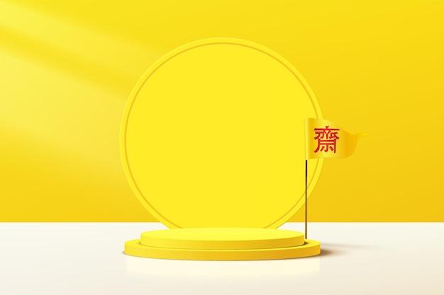 원 배경과 중국 채식 축제 깃발이 있는 추상 3d 노란색 실린더 연단