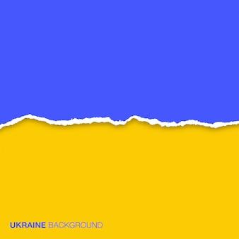 Абстрактный фон с использованием цветов флага украины и рваной бумаги.