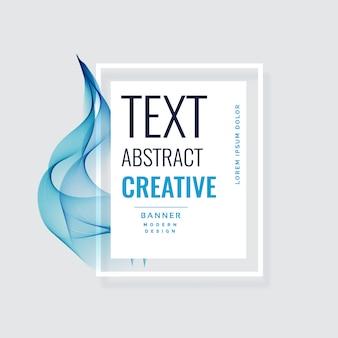 抽象的な青い波クリエイティブなバナーデザイン