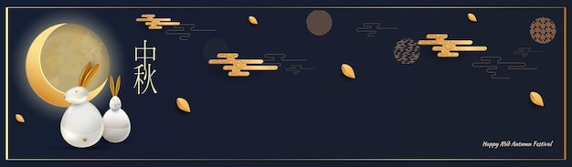 Abstract cards, banner design with traditional chinese circles patterns representing the full moon,glossy hare under the moon. chinese text happy mid autumn, gold on dark blue. vector illustration