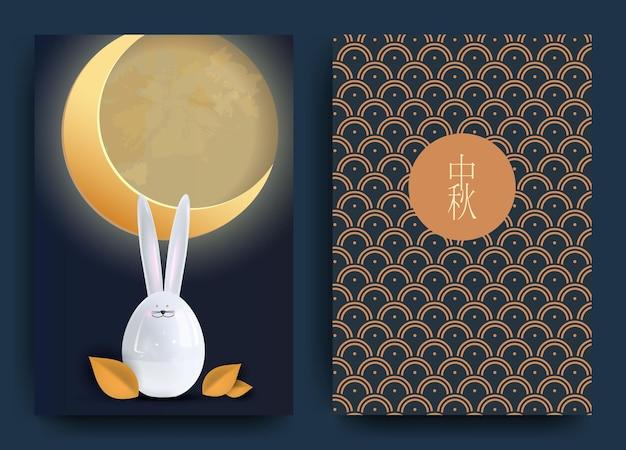 抽象的なカード、満月を表す繁体字中国語の円のパターン、紅葉ベクトルイラストのバナーデザイン