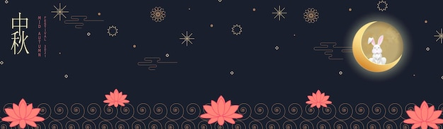 추상 카드, 보름달을 나타내는 전통적인 중국 원 패턴이 있는 배너 디자인, 중국어 텍스트 happy mid autumn, 진한 파란색에 금. 벡터 일러스트 레이 션