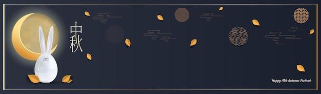 추상 카드, 보름달을 나타내는 전통적인 중국 원형 패턴이 있는 배너 디자인. 광택 토끼. 중국어 텍스트 해피 중순가, 벡터 일러스트 레이 션