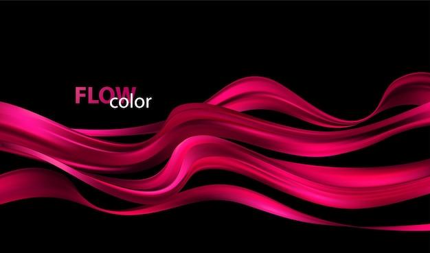 抽象的なカラフルなベクトルの背景、カラーフロー液体波
