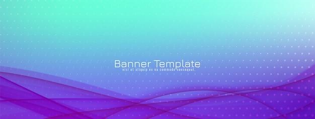 Абстрактная красочная волна баннер элегантный дизайн