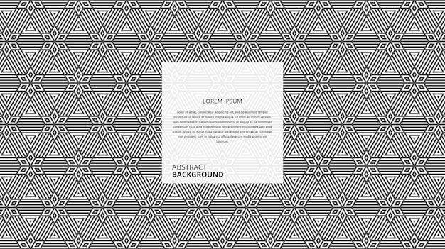 抽象的な装飾的な三角形の星形のラインパターン