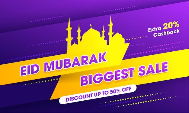Eid mubarak 가장 큰 판매 배너 서식 파일의 추상적 인 디자인