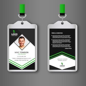 초록 id 카드 앞면과 뒷면
