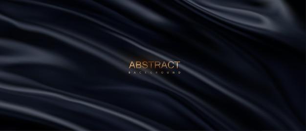 黒の波状の生地で抽象的な豪華な背景