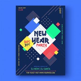 추상 새 해 2018 파티 전단지, 포스터 또는 배너 디자인.