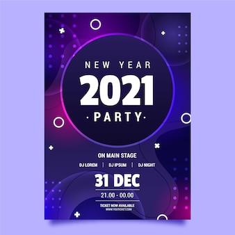 抽象新年2021パーティーチラシテンプレート