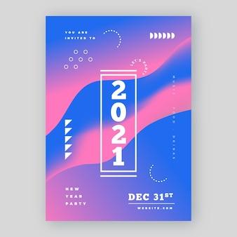 抽象新年2021パーティーチラシ
