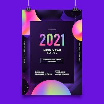 抽象新年2021パーティーポスターテンプレート