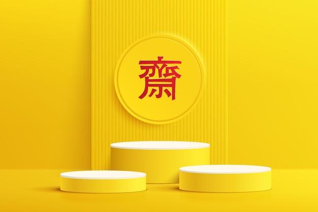 Абстрактный реалистичный 3d-подиум на пьедестале с желтым цилиндром и символом китайского вегетарианского фестиваля