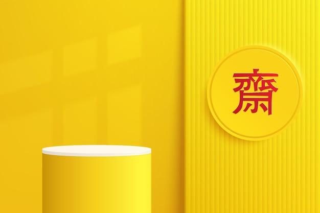 Абстрактный реалистичный 3d-подиум с желтым цилиндром и символом китайского вегетарианского фестиваля