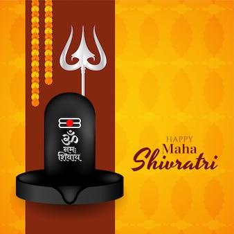 Abstract religious maha shivratri decorative greeting card