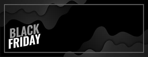 ブラックフライデーの抽象的な販売テンプレートポスター
