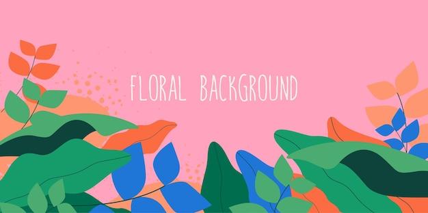 평면 스타일 색상으로 추상 유행 최소한의 꽃 배경