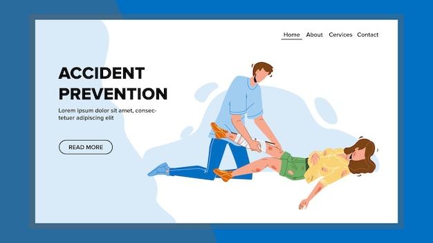 事故防止と応急処置による外傷