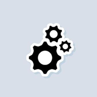 계정 설정 설정. 기어 아이콘입니다. 기어 설정 아이콘입니다. 톱니바퀴 로고. 격리 된 배경에 벡터입니다. eps 10.